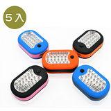 【LIFECODE】磁性小型壁掛燈(24+3LED燈) 5入組不挑色