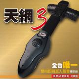 天網3號-雙向即時真人語音汽車防盜傳訊鎖《加贈 3孔點煙插座》