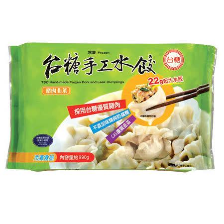 《台糖》韭菜豬肉手工水餃(45粒/包)
