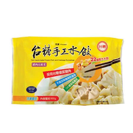 《台糖》高麗菜豬肉手工水餃(45粒/包)
