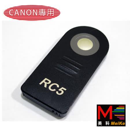 Meike 美科遙控器 FOR CANON RC-5 公司貨