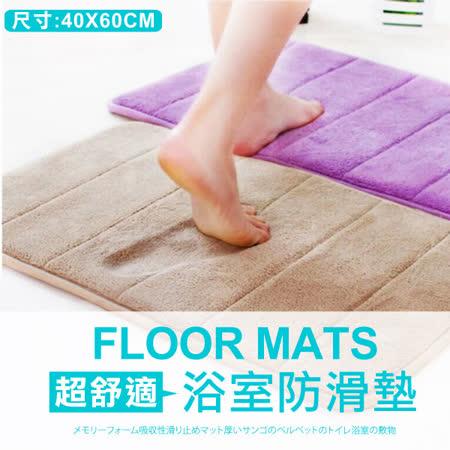 【PS Mall】記憶棉吸水防滑地墊加厚珊瑚絨 廁所浴室地毯 (J1339)