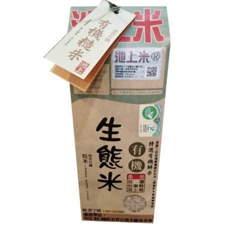 【陳協和池上米】糙米(1.5公斤X5包)