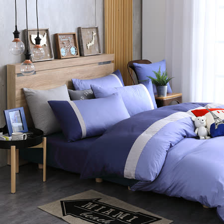 OLIVIA 《 英式素色簡約風 紫藍 銀灰 銀藍》雙人兩用被套床包四件組
