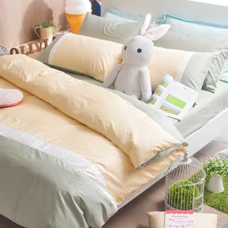 OLIVIA 《英式素色簡約風 果綠 白 鵝黃》單人床包枕套兩件組