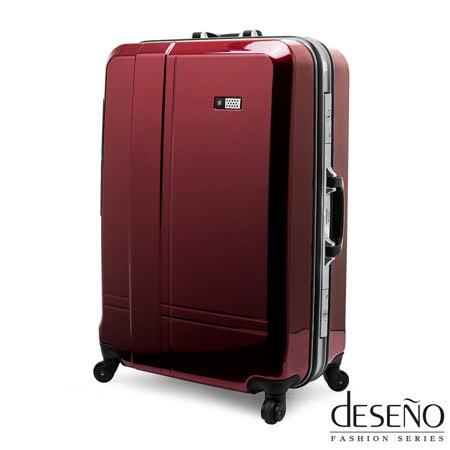 【Deseno】光燦魔力SkyWalker系列24吋超輕量PC鏡面行李箱(銀紅)