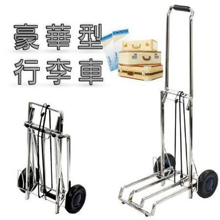 台灣製 豪華型 行李車