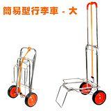 台灣製 簡易 行李車 大型