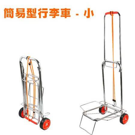 台灣製 簡易 行李車 小型