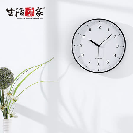 【生活采家】Exercise Time刻度黑時尚靜音掛鐘#14007