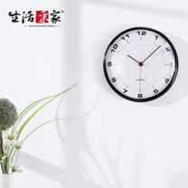 【生活采家】Study Time復古黑時尚靜音掛鐘#14003