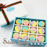 【Sweet Emily】甜心馬卡龍(12入)