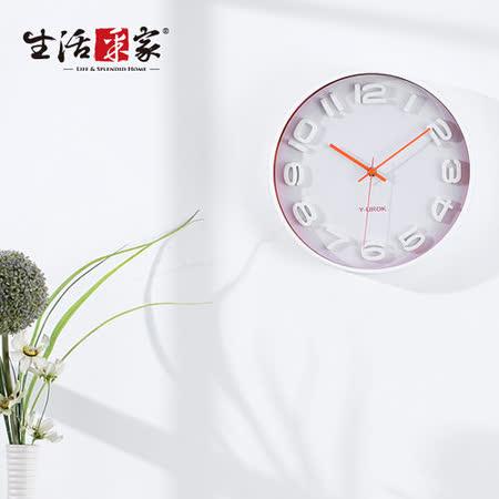 【生活采家】Talk Time淨白橘時尚靜音掛鐘#14005