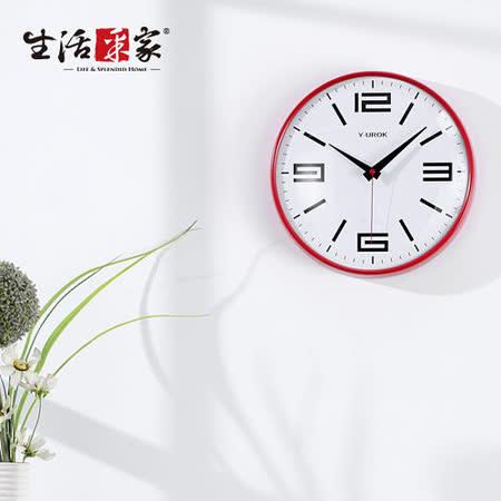 【生活采家】Work Time躍紅白時尚靜音掛鐘#14006