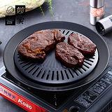 【妙管家】居家戶外美味不沾燒烤盤#03135