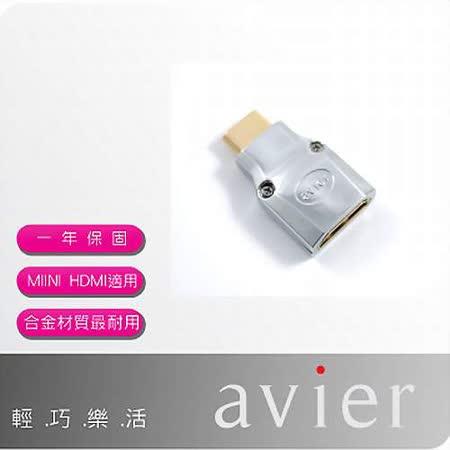 【avier】Mini HDMI 轉 HDMI 轉接頭 金屬銀 適用智慧型手機/平板/NB高畫質輸出/高階相機