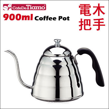 CafeDeTamo 1205A 不鏽鋼細口壺-電木把手 900ml (鏡面拋光) HA1620