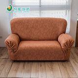 《格藍傢飾》翱月(橘)彈性沙發便利套(2人座)