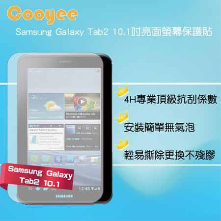 Cooyee Samsung Galaxy Tab2 10.1吋 霧面螢幕保護貼