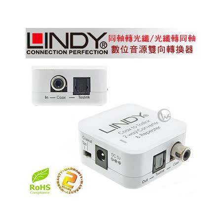 LINDY 林帝 無損轉換 同軸轉光纖/光纖轉同軸 台灣製 數位音源 雙向轉換器 (70411)