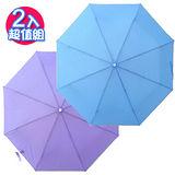 【好傘王】第2代寬寬龍骨無敵方便傘(2入組)