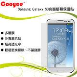 Cooyee Samsung Galaxy S3 亮面螢幕保護貼