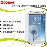 Cooyee Samsung Galaxy S3 霧面螢幕保護貼
