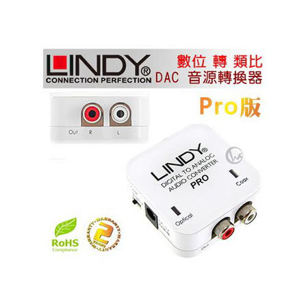 LINDY 林帝 無損轉換 數位(S/PDIF) 轉 類比(RCA) 音源轉換器【Pro版】(70468)