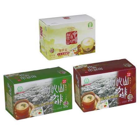 【古坑農會】加比山即溶咖啡(共15盒)