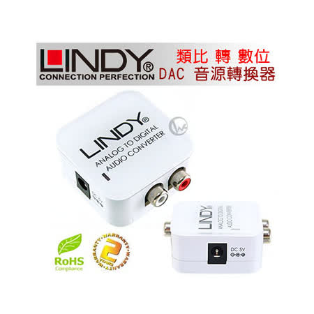 LINDY 林帝 無損轉換 類比(RCA) 轉 數位(S/PDIF) DAC 音源轉換器 (70409)