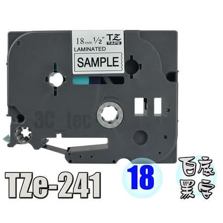 [Brother TZe-241 護貝 標籤帶 8m長] 新式 非舊式TZ-241 [18mm 白底黑字]