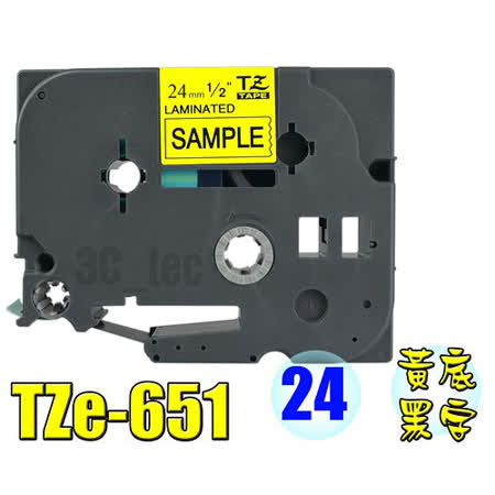 [Brother TZe-651 護貝 標籤帶 8m長] 新式 非舊式TZ-651 [24mm 黃底黑字]