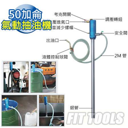 【良匠工具】50加侖及開放容器氣動抽油機