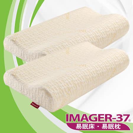 IMAGER-37易眠枕波浪型I代記憶枕(大) WS 2入組