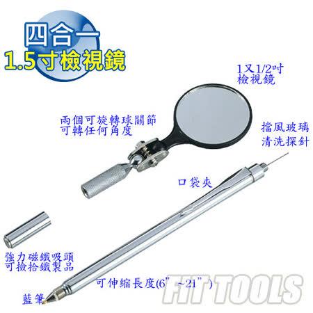 【良匠工具】四合一1.5寸檢視鏡 (含筆、汽車擋風玻璃清洗用探針、強力磁吸)