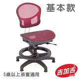 吉加吉 兒童 全網椅  TW-042六色可選 固定輪 電腦/學習/學齡椅 透氣不悶熱 夏卡洛 孩童成長椅