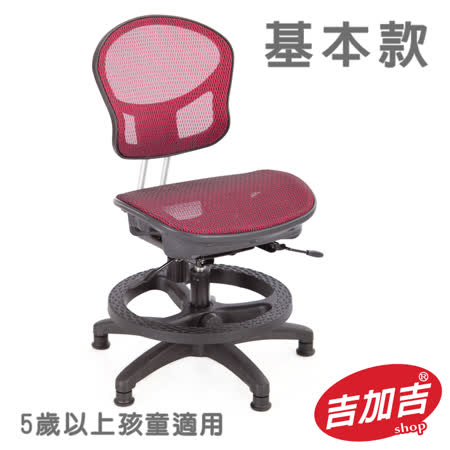 吉加吉 兒童全網 成長椅  TW-042 (基本款)