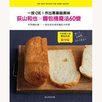 荻山和也×麵包機魔法60變:一按OK!作出專業級美味