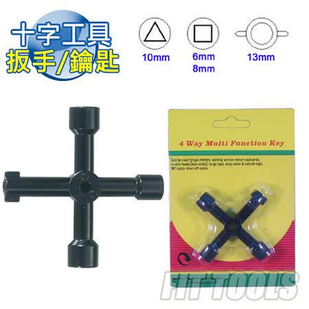 【良匠工具】多功能四方向電熱爐十字鑰匙扳手