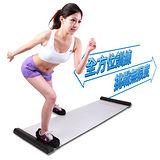 綜合訓練墊 - Slide Board滑步器