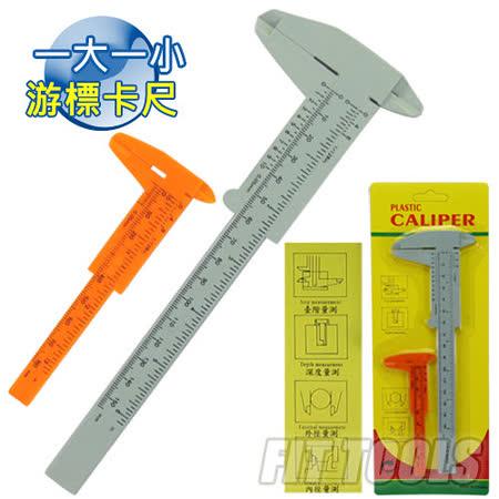 【良匠工具】一大一小塑膠游標卡尺5入