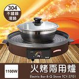 【大家源】多功能火烤二用爐(TCY-3701)咖啡色