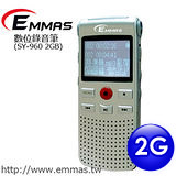 【EMMAS】數位錄音筆 (SY-960 2GB)