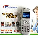 【EMMAS】數位錄音筆 (SY-860 4GB)