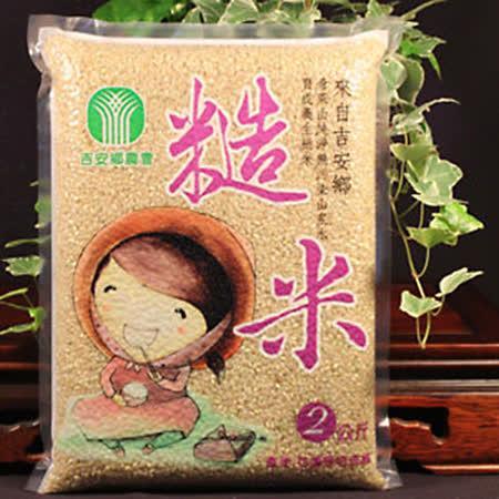 【吉安鄉農會】糙米(2公斤x10包)