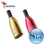 ADATA 威剛 UC500 8GB 酒瓶造型精品瓶中碟 《兩色任選》