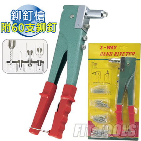 【良匠工具】垂直水平兩用鉚釘槍附4種規格鋁拉釘共60支