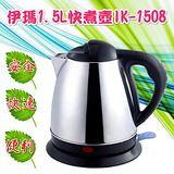 伊瑪 1.5L快煮壼(IK-1508)