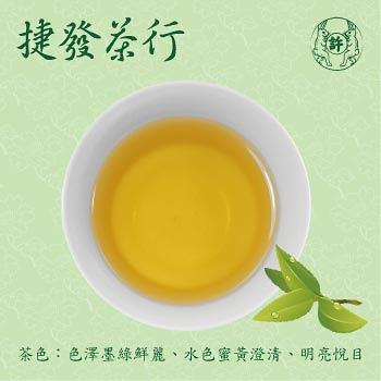 【捷發茶行】龍鳳峽高山烏龍茶 - 半斤 300G