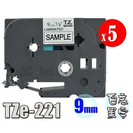 [5捲 Brother TZe-221 護貝 標籤帶 8m長] 新式 非舊式TZ-221 [9mm 白底黑字]